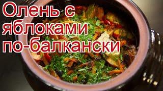 Рецепты из оленины - как приготовить оленину пошаговый рецепт - Олень с яблоками по-балкански