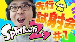 【ニンテンドースイッチ】スプラトゥーン2 先行試射会!さっそくプレイしてみた!