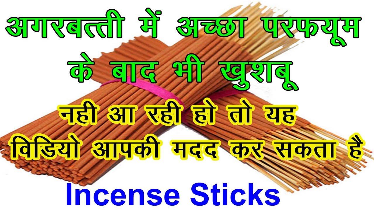 agarbatti perfume, agarbatti manufacturing process, incense stick making machine, agarbatti business