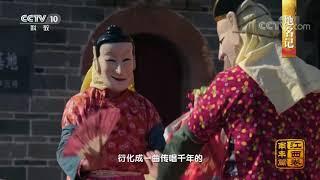 《中国影像方志》 第413集 江西南丰篇  CCTV科教