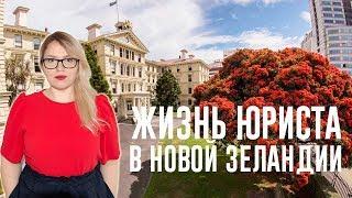 ЖЗЛ: Жизнь русского юриста в Новой Зеландии