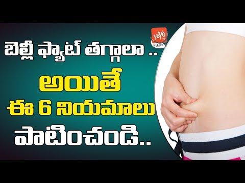 పొట్టచుట్టు-కొవ్వు-తగ్గాలంటే..?-i-simple-tips-for-belly-fat-|-weight-loss-|-yoyo-tv-health