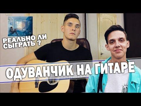 ТИМА БЕЛОРУССКИХ - ОДУВАНЧИК НА ГИТАРЕ (кавер by Arslan)