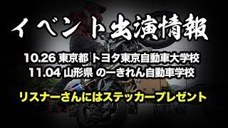 【スタントショー】OGAチャンネル出演イベントのお知らせ