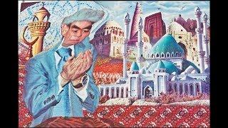 Про Диктаторов разных стран: Ниязов-Туркменбаши и Бердымухамедов-Аркадаг