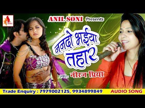 New Bhojpuri Audio Song //ननदो भैया तोहार // Nainsy Films// सिंगर : नीरज प्रिया
