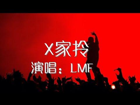 Download X家拎 LMF 大懒堂 歌词版 心中的华人RAP King【動態歌詞Lyrics】