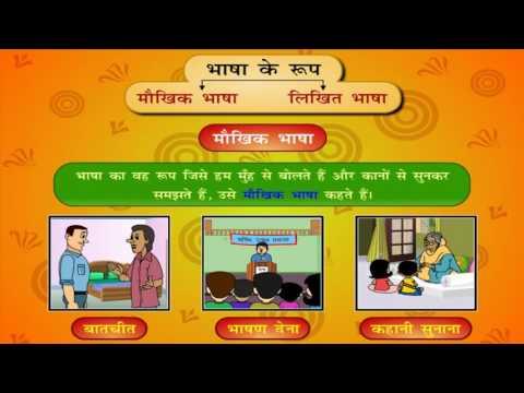 Bhasha aur vyakaran - भाषा और व्याकरण