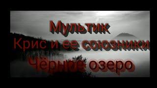 Трейлер мультфильма Союзники Крис 2: Черное озеро. Рисуем мультфильмы на телефоне