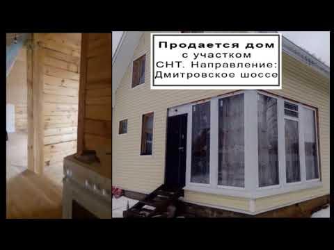 Купить дом по Дмитровскому шоссе до 30 км от мкад недорого