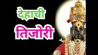देहाची तिजोरी (dehachi tijori)|Guitar|  Sudhir Phadke | Jagdish Khebudkar |Amhi Jato Amuchya Gava |