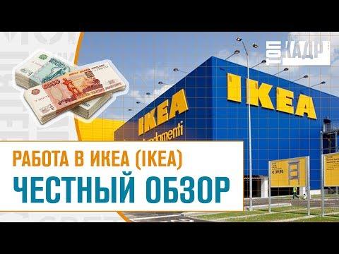 Работа в ИКЕА (IKEA) ЧЕСТНЫЙ ОБЗОР | Топ Кадр