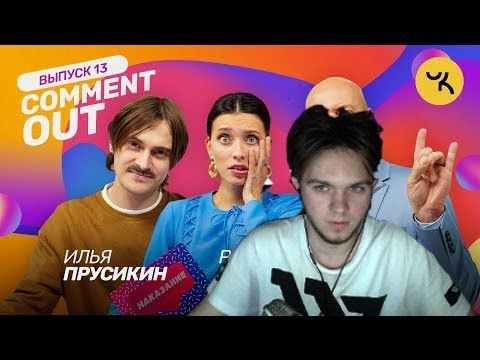 INSIDE смотрит Чикен Карри | Comment Out #13/ Илья Прусикин х Регина Тодоренко