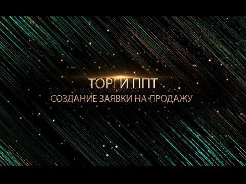 Создание заявки на продажу в системе торгов ППТ Белорусской универсальной товарной биржи