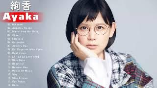 飯田 絢香メドレー 絢香 スーパーフライ Ayaka 人気曲 ヒットメドレー Ayaka Greatest Hits 2021.