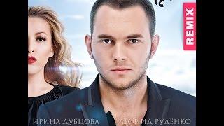Ирина Дубцова & Леонид Руденко - Вспоминать (DJ PitkiN Remix) (Official remix)