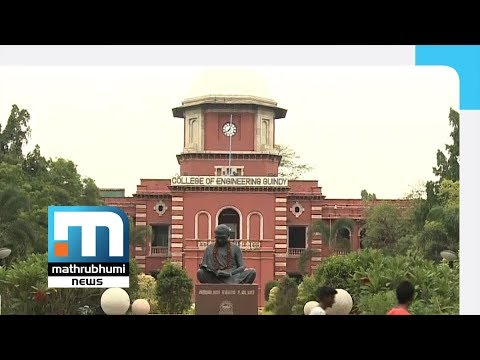 Half Of Engg Colleges In Tamil Nadu Have Abysmal Exam Record| Mathrubhumi News