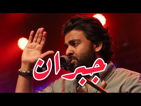 عمرو حسن   جبران - لأول مرة