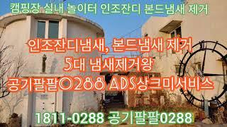 인조잔디 본드 냄새제거, 5대 냄새제거왕 공기팔팔028…