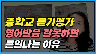 [초등영어] 초등학생 영어발음 교정하는 3가지 방법 (…