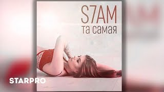 S7AM - Та самая