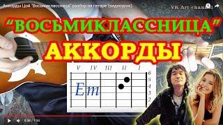 "Аккорды Цой ""Восьмиклассница"" разбор на гитаре (видеоурок)."