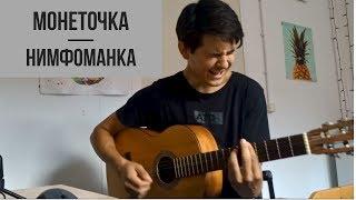 — Монеточка - Нимфоманка — кавер от  Daniel Proko