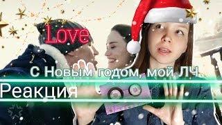 Реакция/С новым годом, мой ЛЧ🤗/ Алексей Воробьев & Виктория Дайнеко