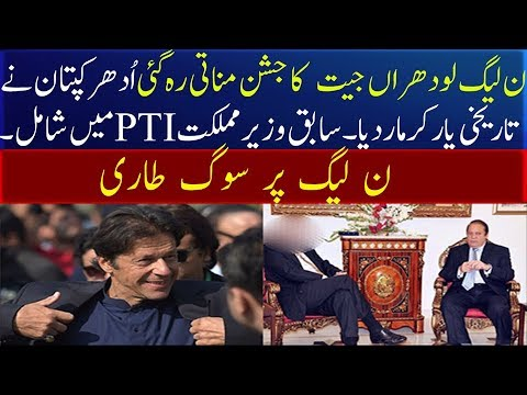Ex PMLN's Minister of State Joins PTI