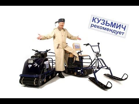 Мотобуксировщик Бурлак-М, Рыбинск. Официальное видео от производителя Снегоход-Сервис