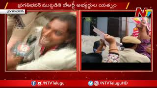 TRT Qualified Candidates Holds Protest at Pragathi Bhavan || NTV