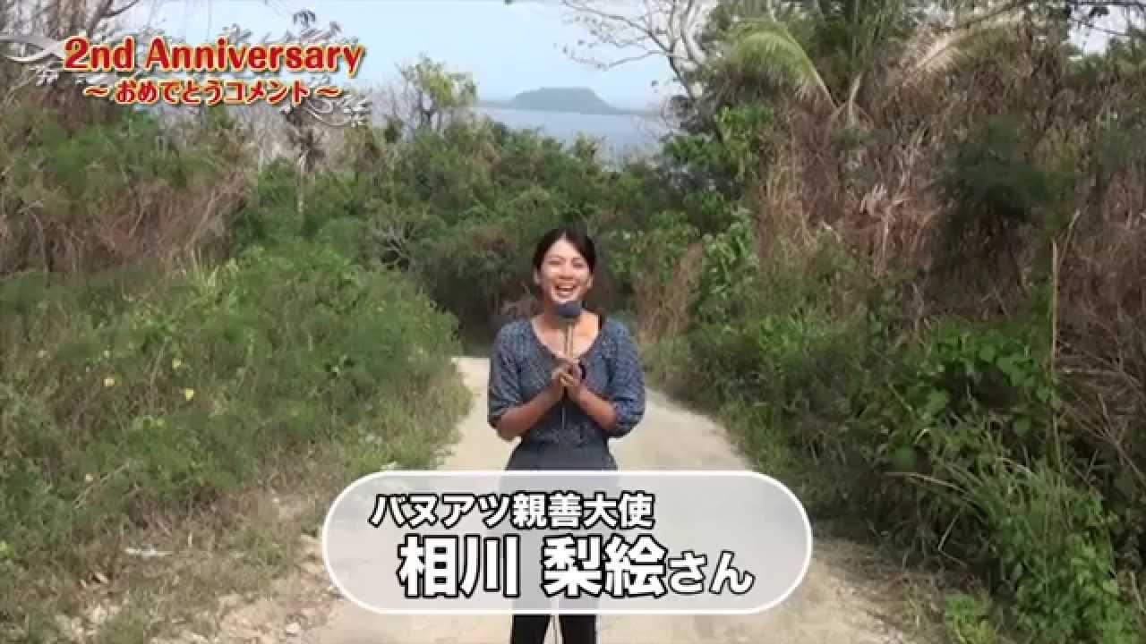 相川梨絵さん|【2nd Anniversary】おめでとうコメント - YouTube