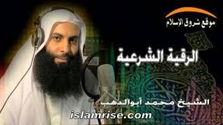 ألرقية ألشرعية( القارئ محمد بكرى أبو الدهب )