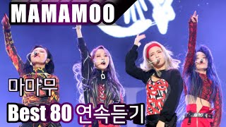 [Mamamoo] 마마무 베스트80 연속듣기