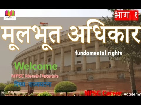Fundamental Rights ( मूलभूत हक्क ) - Part 1 - Polity - MPSC Career Academy