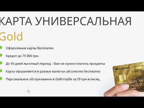 карта универсальная приватбанка без кредита колибри деньги красноярск
