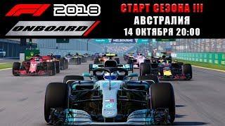 F1 2018   ГРАН-ПРИ АВСТРАЛИИ   1-й СЕЗОН   ONBOARD чемпионат