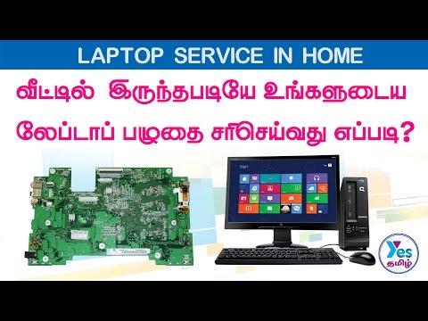 Laptop service in home | Lenovo B490 | YES TAMIL