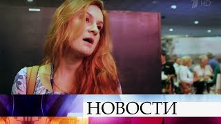 видео Кто такая Мария Бутина, и почему ее задержали в США?