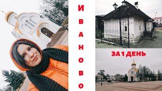 Музей Первого совета   Музей Ивановского СИТЦА   ГОРОД НЕВЕСТ   Иваново за 1 день