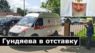 Патриарх Кирилл - руки прочь от врачей «скорой помощи»! I Сергиев Посад