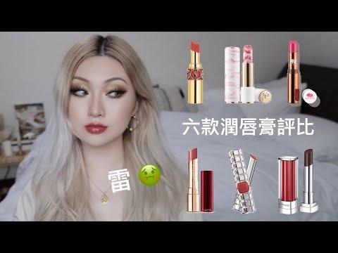 六款水潤唇膏評比 & 推薦色 / Cara Wu