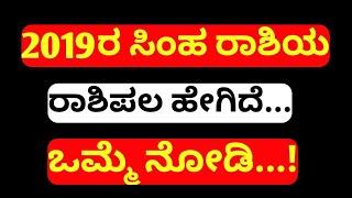 ಸಿಂಹ ರಾಶಿ 2019ರ ರಾಶಿಪಾಲ ಹೇಗಿದೆ ತಿಳಿಯಿರಿ || Leo ♌2019 rashipal astrology in Kannada || GD