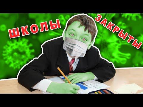 ЗАКРЫЛИ ВСЕ ШКОЛЫ / ЕГЭ отменили / Коронавирус в России