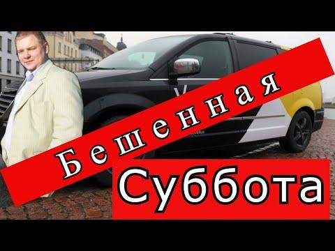 Бешенная суббота в Яндекс Такси//Нижний Новгород//ТаксиНН//Рабочие Будни Таксиста