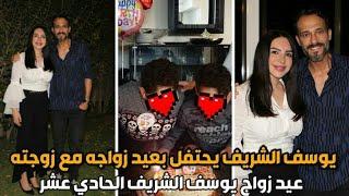 يوسف الشريف يحتفل بعيد زواجه مع زوجته انجي علاء ويحتفلان ب مسلسل النهاية