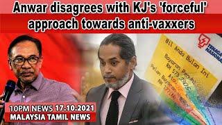 MALAYSIA TAMIL NEWS 10PM 17.10.2021:அமைச்சர் கைரிக்கு தலைகனம் வேண்டாம் -  அன்வார் எச்சரிக்கை