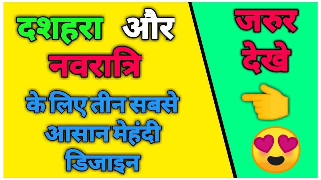 दशहरा और नवरात्रि के लिए तीन सबसे आसान मेहंदी डिजाइन||Three very easy and outstanding mehndi designs