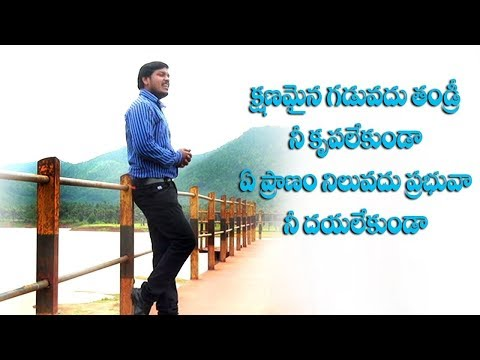 KSHANAMYNA GADUVADHU by Bro Philip & Bro Joshua Latest Telugu Christian songs 2017 2018