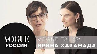 Ирина Хакамада женщина в политике стиль и диалог поколений Vogue Talks